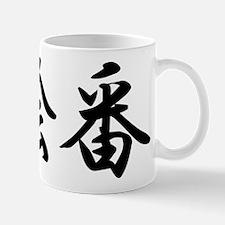 Evan________045e Mug