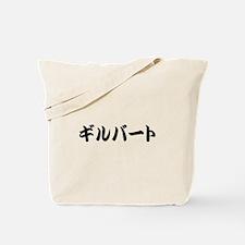 Gilbert__________025g Tote Bag