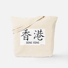 Hong Kong in Chinese Tote Bag