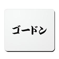 Gordon________041g Mousepad