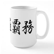 Graham________043g Mug