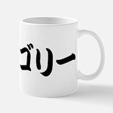 Gregory_________046g Mug