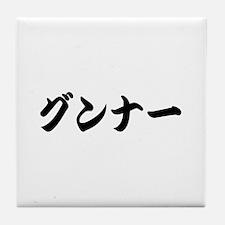 Gunnar_______048g Tile Coaster