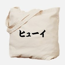 Huey________031h Tote Bag