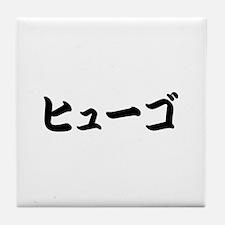 Hugo_______032h Tile Coaster