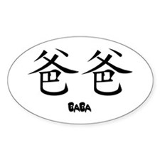 BABA (DADDY) Oval Decal
