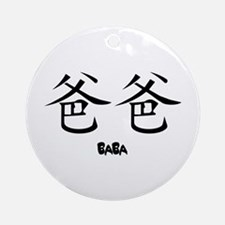 BABA (DADDY) Ornament (Round)