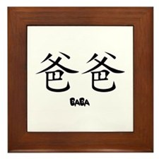 BABA (DADDY) Framed Tile