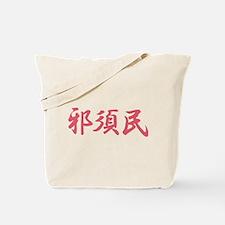 Jasmine________019j Tote Bag