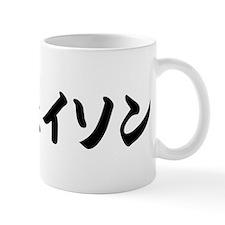Jason________020j Mug