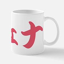 Jenna_________029j Mug
