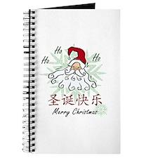 Merry Christmas (Chinese) Journal