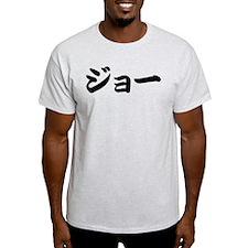 Joe________051j T-Shirt