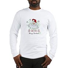 Merry Christmas (Chinese) Long Sleeve T-Shirt