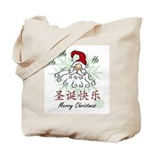 Merry Christmas (Chinese) Tote Bag