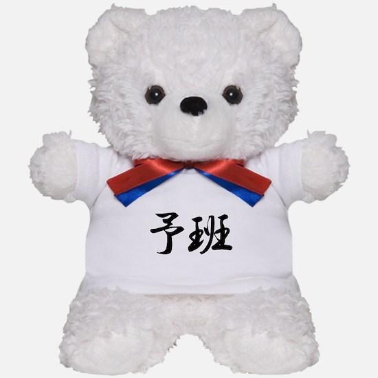 Johan________055j Teddy Bear