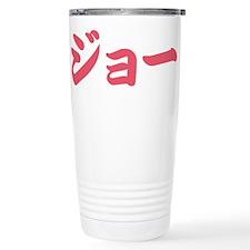 Jo___Joe_______064j Travel Mug