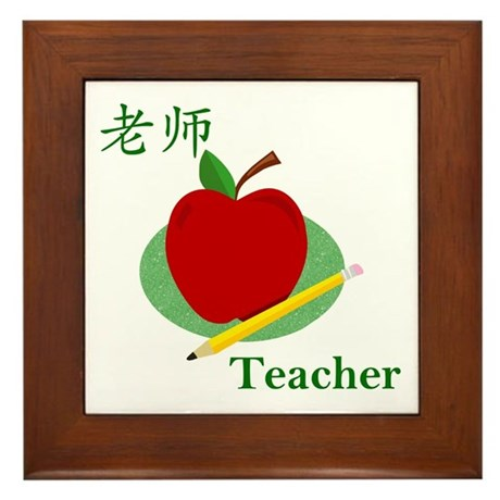 Teacher (in Chinese) Framed Tile