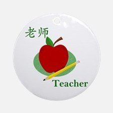 Teacher (in Chinese) Ornament (Round)