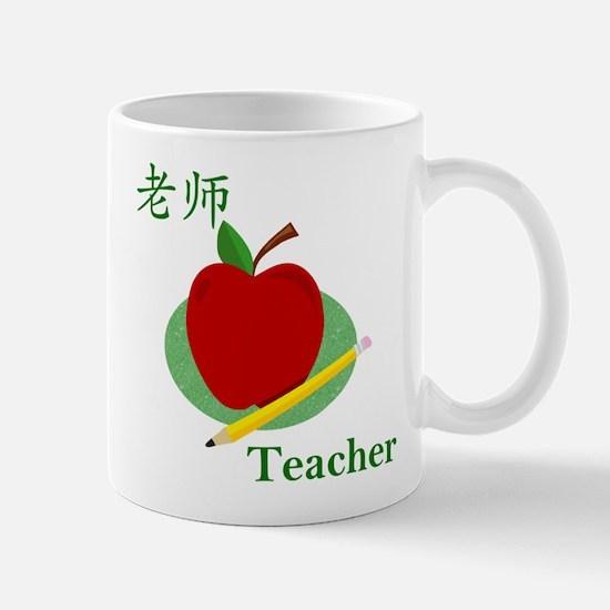 Teacher (in Chinese) Mug