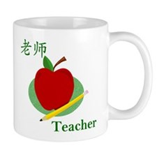 Teacher (in Chinese) Small Mug