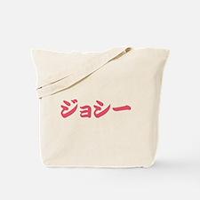 Josie________067j Tote Bag