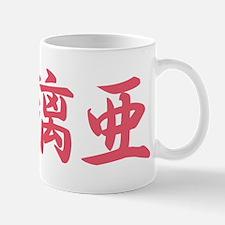 Julia__________051j Mug