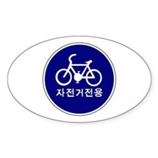 Bicycles Only - South Korea Oval Decal