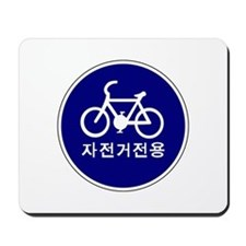 Bicycles Only - South Korea Mousepad