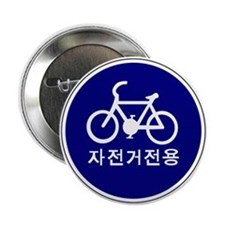 Bicycles Only - South Korea Button