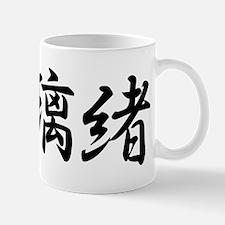 Julio___________083j Small Small Mug