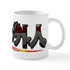 attack on foreigner -?????- Mug