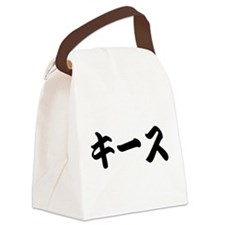 Keith_________030k Canvas Lunch Bag