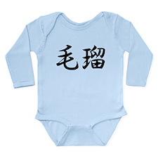 Kel__________031k Long Sleeve Infant Bodysuit