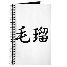 Kel__________031k Journal