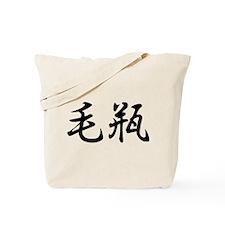 Kevin___________038k Tote Bag