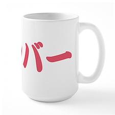 Kimber__________041k Mug