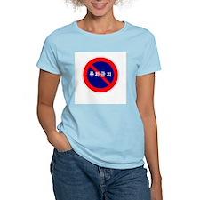 No Parking - South Korea Women's Pink T-Shirt
