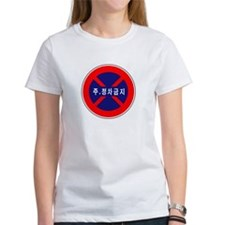 No Parking Or Stopping - South Korea Tee