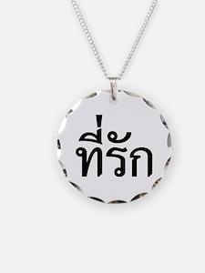 Tee-rak ~ My Love in Thai Language Necklace