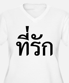 Tee-rak ~ My Love in Thai Language T-Shirt