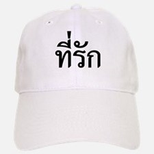 Tee-rak ~ My Love in Thai Language Baseball Baseball Cap