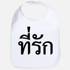 Tee-rak ~ My Love in Thai Language Bib