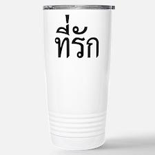 Tee-rak ~ My Love in Thai Language Travel Mug