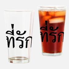 Tee-rak ~ My Love in Thai Language Drinking Glass