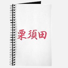 Krista__________049k Journal