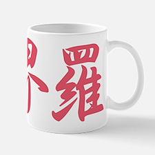 Kyla____________056k Mug