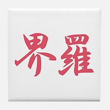 Kyla____________056k Tile Coaster