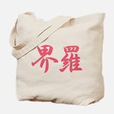 Kyla____________056k Tote Bag