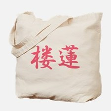 Lauren________073L Tote Bag